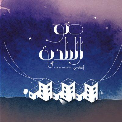 Album Cover 1 - Daw El Baladiyyi